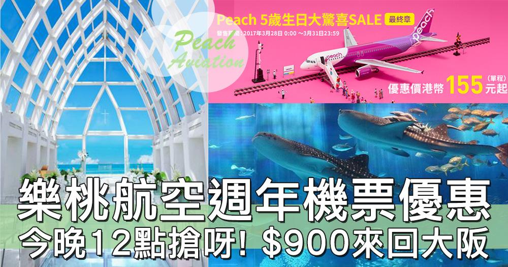 今晚12點搶機票啦!!Peach 5週年機票超值優惠,唔使$900來回大阪~~