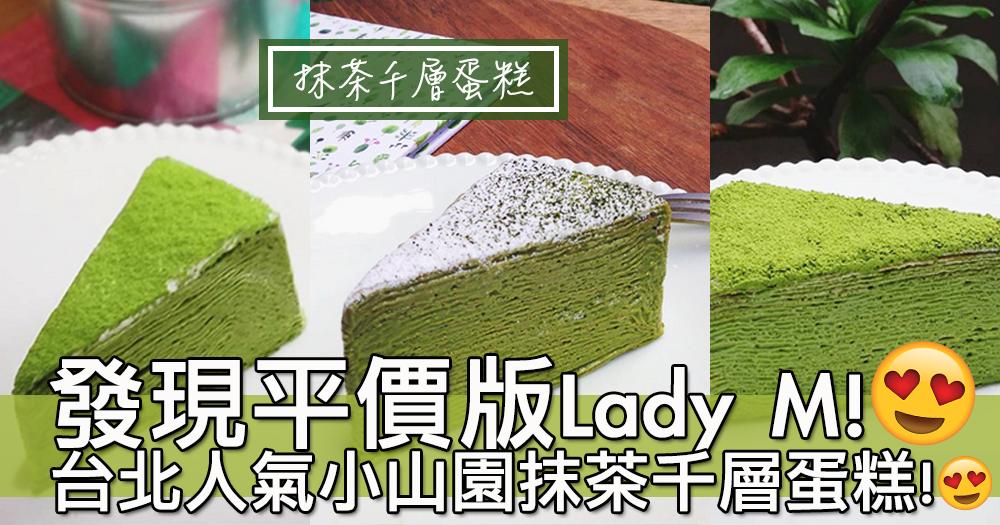 平價版Lady M!台北文青小店人氣小山園抹茶千層蛋糕~蛋糕既橫切面好治癒啊!