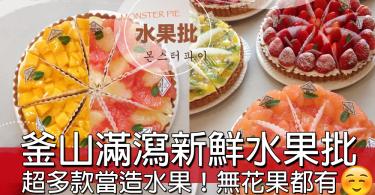 釜山大熱必到店家!海雲台滿到瀉新鮮水果批,去韓國唔好剩係去首爾啦!