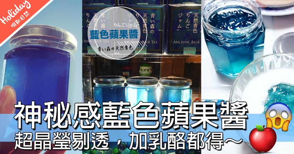超夢幻藍色果醬,日本青森土產《藍色蘋果醬》好有神秘嘅感覺呀!