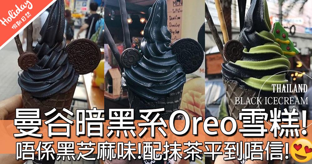 曬到黑呀!曼谷暗黑系Oreo雪糕!唔係芝麻味點解會係黑色?!