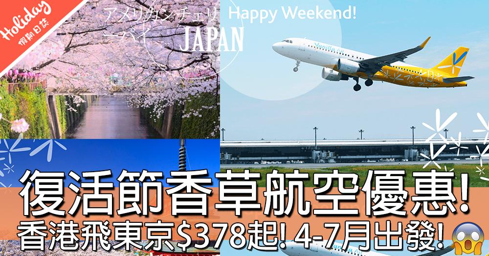 又飛日本!香草航空復活節推出2個優惠!飛東京同北海道都勁抵!