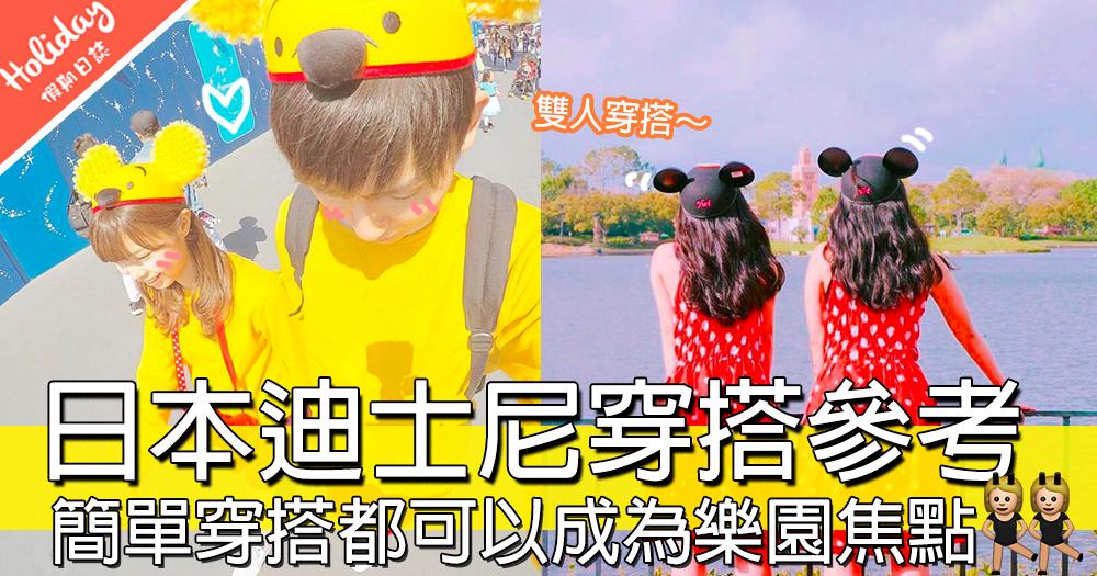 去迪士尼做足準備!日本情侶、閏蜜雙人穿搭,你的用心穿搭決定你嘅吸睛度!