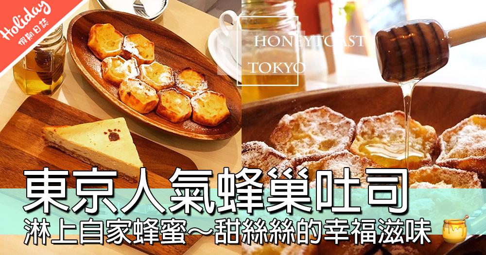 蜂巢定係西多士?!東京池袋人氣迷你六角吐司,再淋上超厚清甜蜂蜜,遠睇激似蜜蜂蜂巢,玩味十足~