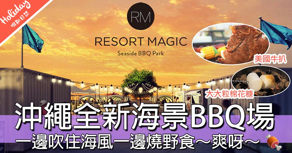 對住個大海BBQ!!!沖繩新蒲點BBQ公園,5月有得去玩啦!陽光與海灘無得輸呀~~