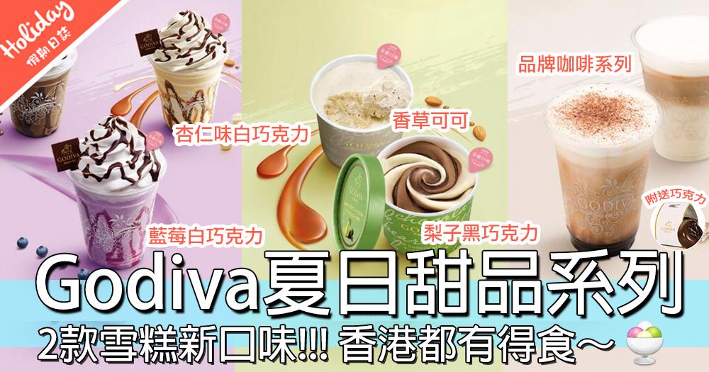今次香港都有得食啦~~Godiva推出6款夏季新甜品,有藍莓白巧克力凍飲,今個夏天涼浸浸~~