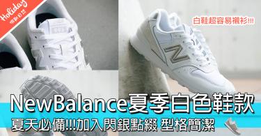 夏天一定要著白鞋!!!NewBalance又有新鞋推出啦,今次還原基本步玩白色,夏天踏出清爽~~