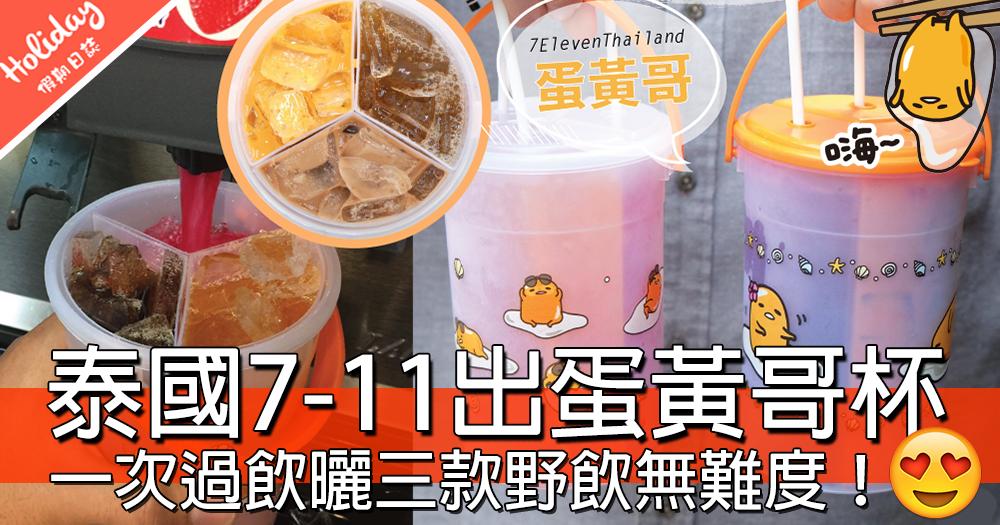 蛋黃哥主題三格飲料杯,泰國7-11夏季最新產品~一次過飲曬三款花心鬼最岩啦!