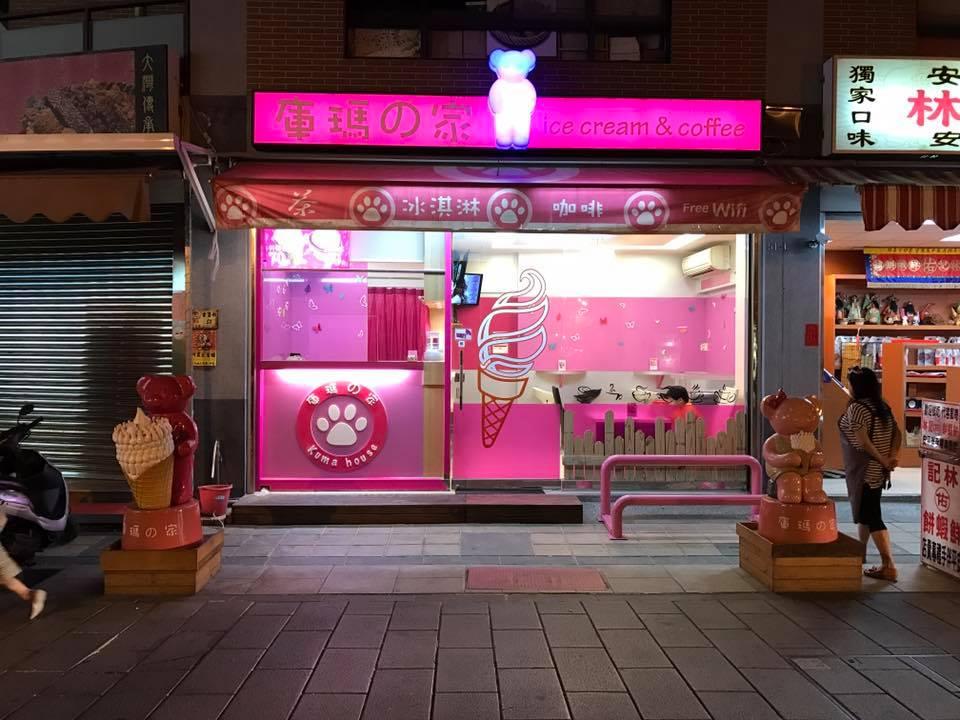 庫瑪の家創意冰淇淋
