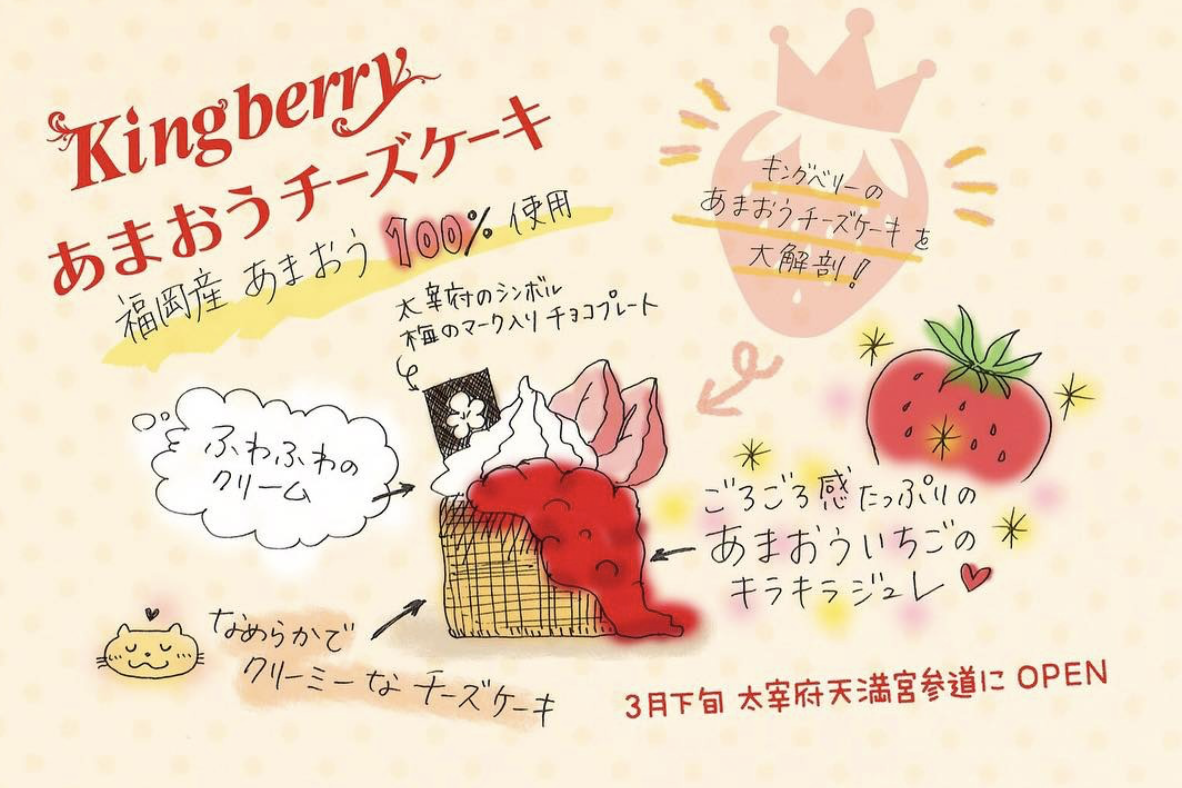 kingberryamaou