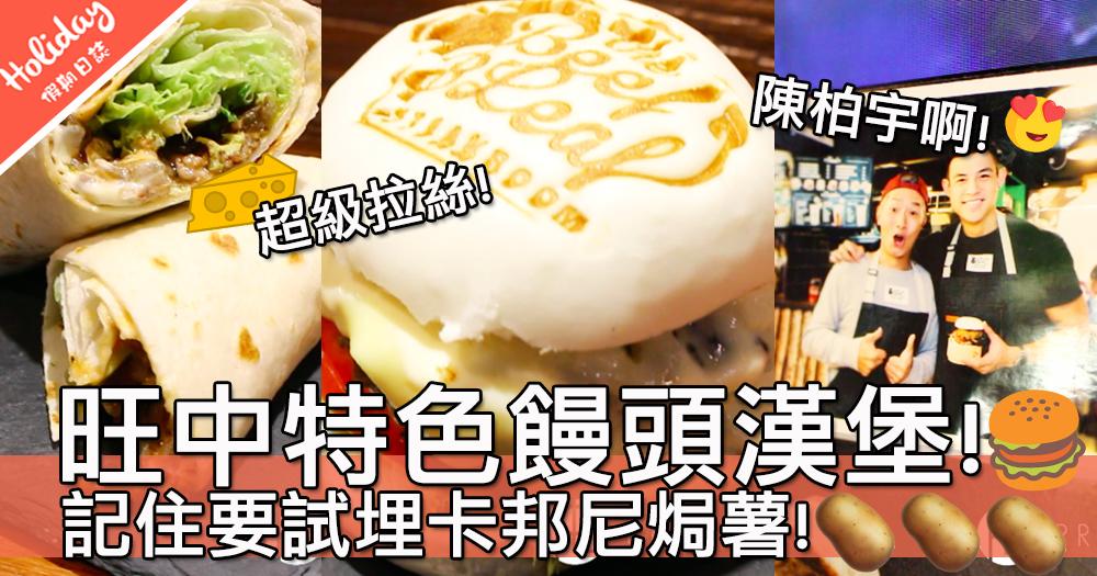 陳柏宇旺中開小店~創新料理牛葉拉絲雙重芝士饅頭!係饅頭漢堡啊哈利~