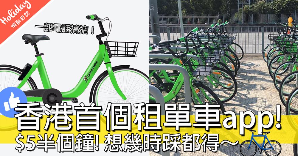 終於有租單車app!香港首個智能租單車服務,$5半個鐘又幾抵喎~~