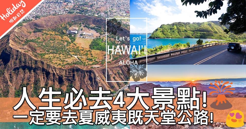 人生必須去一次!夏威夷4大望一眼一生難忘景點~夏天準備衝出亞洲啦!
