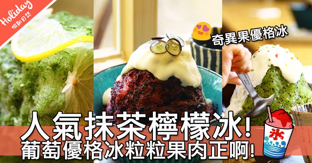 文青風刨冰小店~台南人氣抹茶檸檬冰!奇異果優格冰滿滿優格醬超霸氣的~
