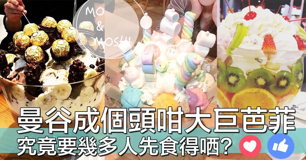 召喚大胃王出動!泰國暴谷成個頭咁大雪糕芭菲,呢度有幾多卡路里?