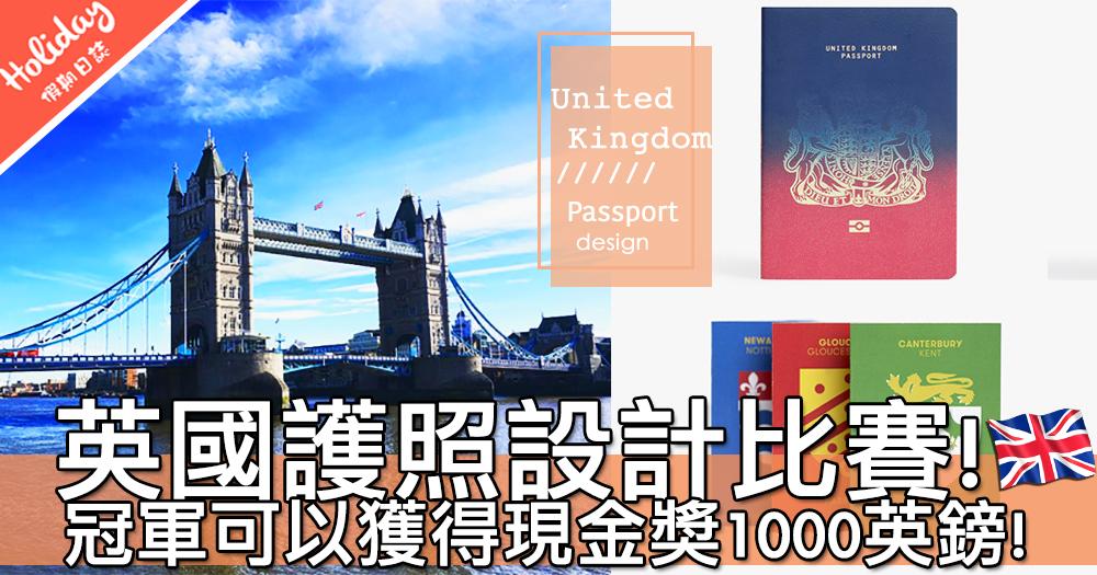 香港護照可否有新設計~外媒舉辦英國護照設計比賽!最後入圍參賽者水準都好好好高~