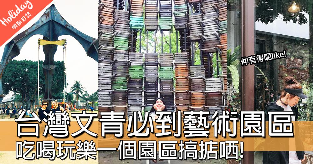 剩係識去華山1914?文青台灣新蒲點,駁二藝術特區究竟有乜野玩?