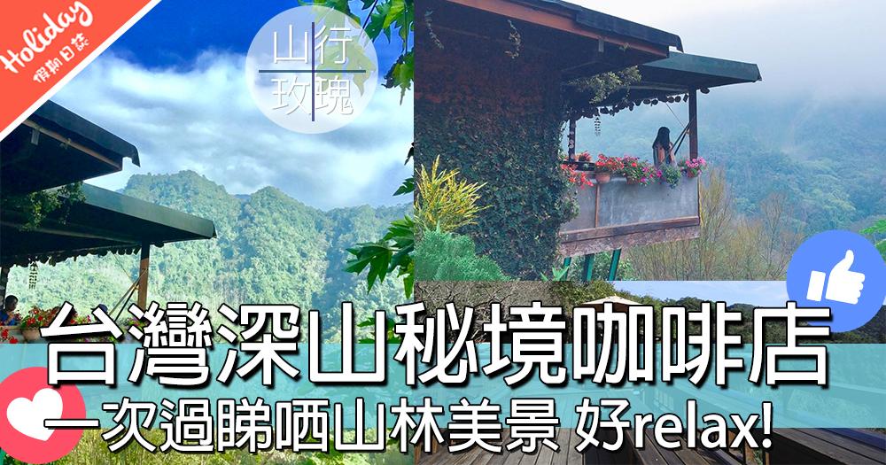 在森林和原野~~台灣嘆盡山林美景隱世咖啡店,我可唔可以係度隱居呀?