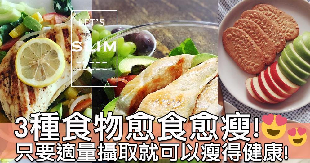 減肥期間都可以享受美食~3種令你減得健康又順利既食物!唔好再節食咁傻豬豬喇~