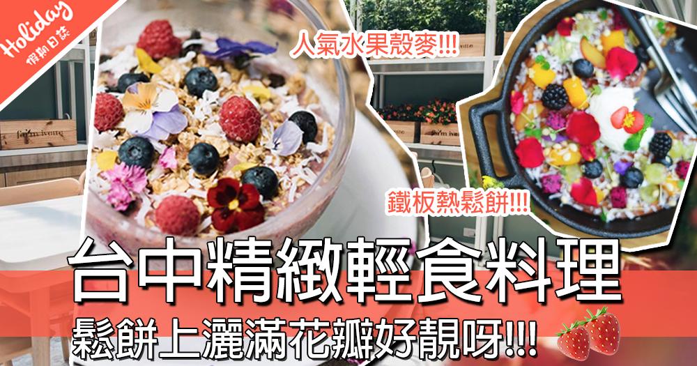 食完個口香噴噴~台中超典雅粉嫩Cafe,鬆餅佈滿花瓣新鮮水果,靚到好似藝術品一樣~