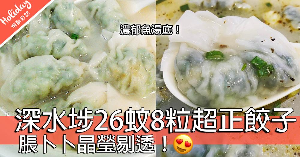 26蚊8隻高質餃子!深水埗馳名圓方餃子~晶瑩剔透脹卜卜咬落勁多汁!