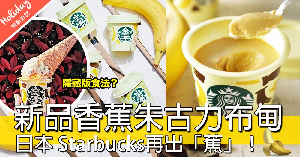 又有新野啦!日本 Starbucks推出「香蕉朱古力味布甸」,香濃蕉味配朱古力醬底~~