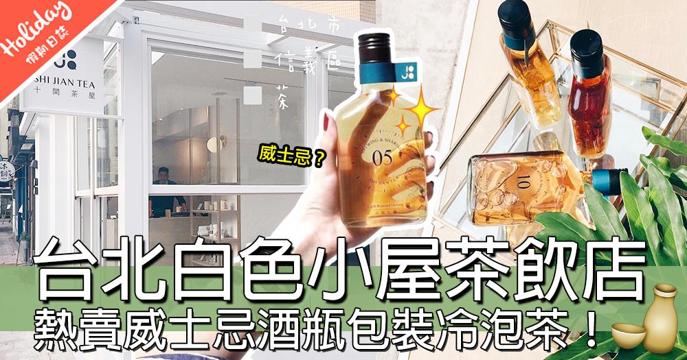 以茶代酒!台北信義區白色小屋茶飲店,冷泡茶用威士忌酒瓶包裝~