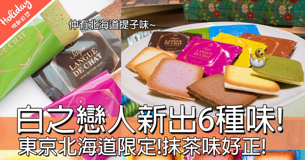 又有新手信!白之戀人新出6種口味!唔使去北海道都可以買到!