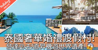 超浪漫!泰國超奢華婚禮渡假村!直昇機遨遊世界遺產!