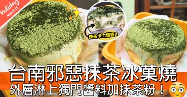 抹茶控注意啦!台南出現超邪惡抹茶冰菓燒,爆漿內餡同外層淋上獨門醬料~~