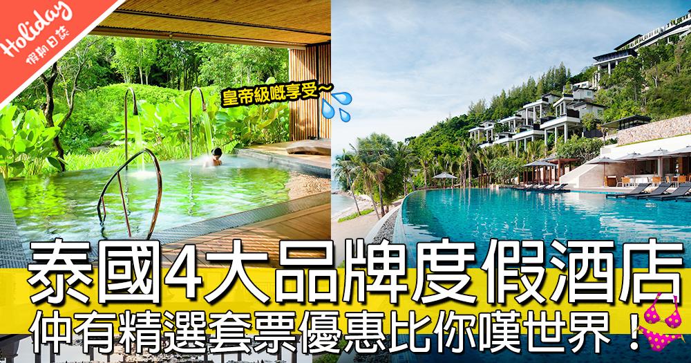 超靚景嘆世界~泰國4大度假酒店推介!夏天準備好迎接陽光與海灘未呀?