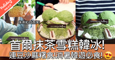 好靚仔呀!韓國正宗層層疊抹茶打孖雪糕冰沫!夏日炎炎最啱食!