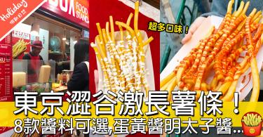食極都食唔完!東京街頭激長薯條~仲有超多款口味可以揀!