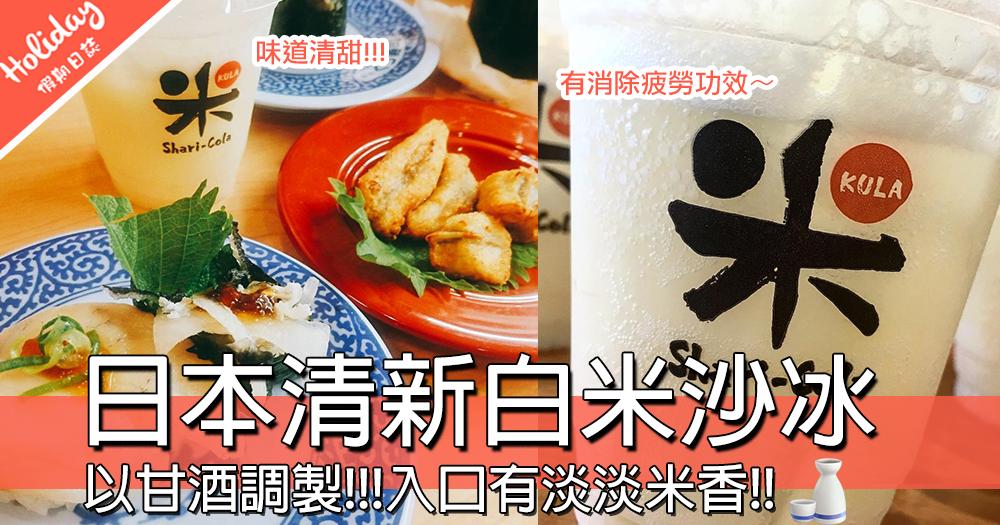 白米都可以做沙冰?日本迴轉壽司店推出白米沙冰,唔知係咩味㗎呢?