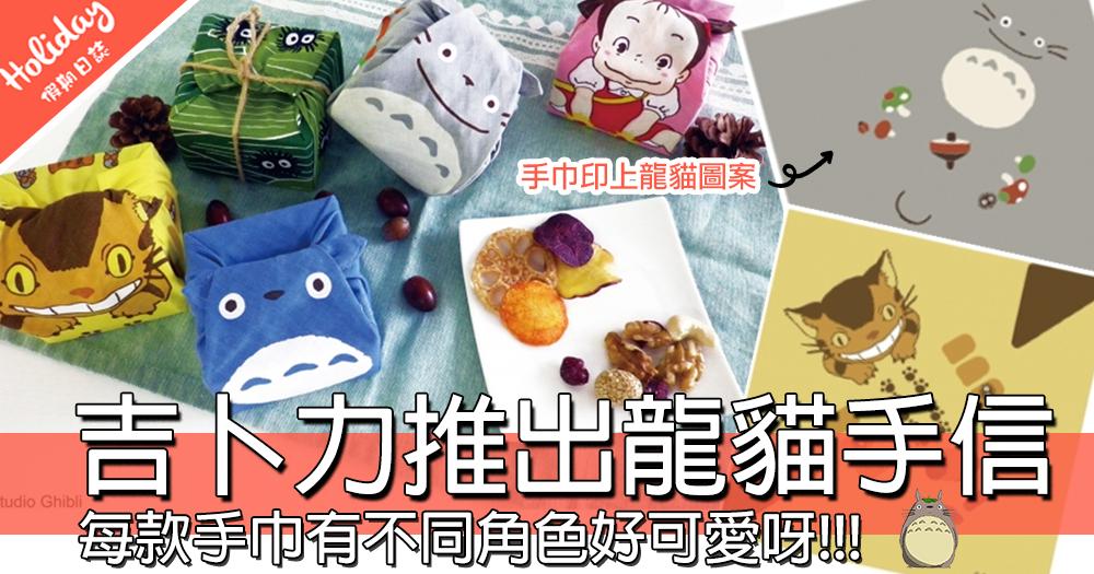 龍貓嚟啦~吉卜力推出新款龍貓禮盒,款款精緻可愛,靚到唔捨得做手信送俾人~