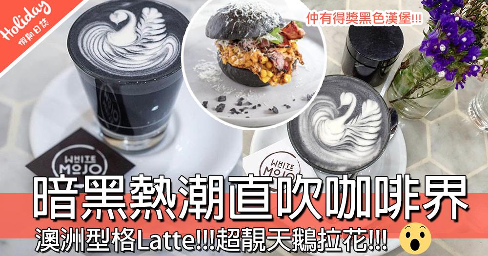 繼續熱吹暗黑系食物風~澳洲超型格黑色咖啡,上面竟然配可愛喵喵拉花?