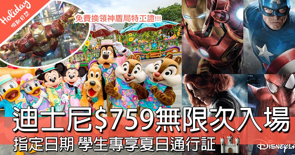 放暑假去玩啦~香港迪士尼推出$759夏日通行証,指定日期無限次入場~