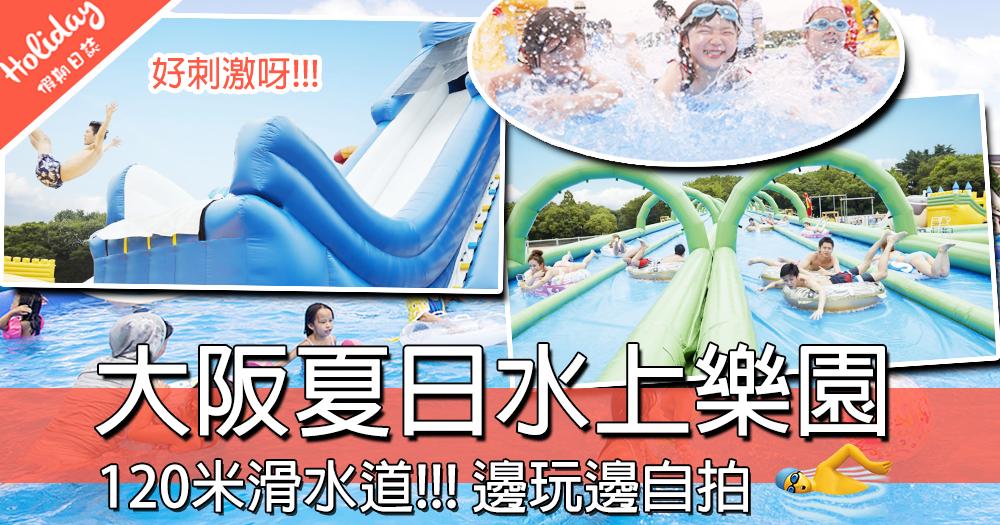玩轉大阪水上樂園~大玩離地10米滑水梯,極速衝落水池超刺激!!!