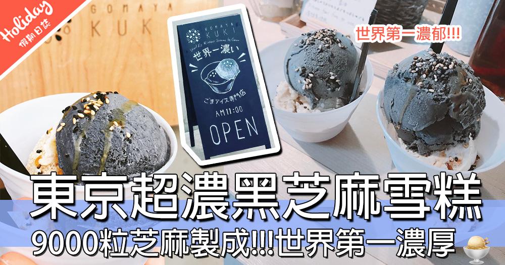 世界第一濃郁芝麻雪糕!!!超特濃由9000粒芝麻製作,黑到好似食炭咁~~