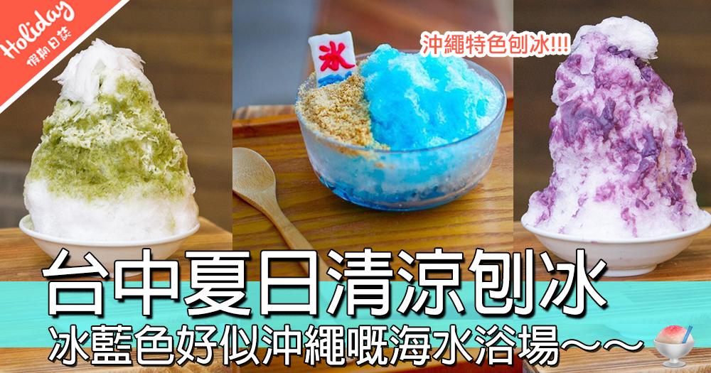 充滿沖繩風日式刨冰!!!台中超靚冰藍色夏日刨冰,全身感受沖繩熱情~~