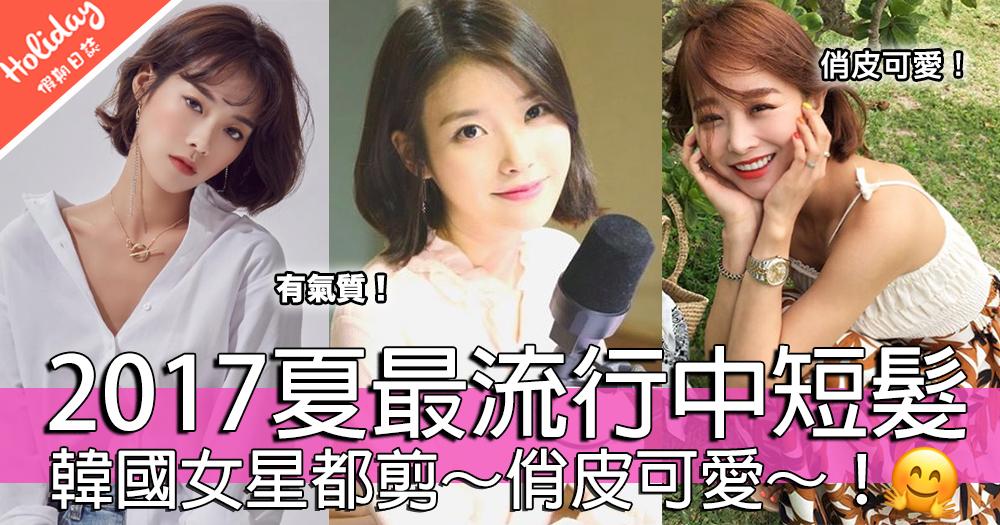 好多韓國女星都剪~2017夏天最流行中短髮~可愛俏皮立刻變年輕!