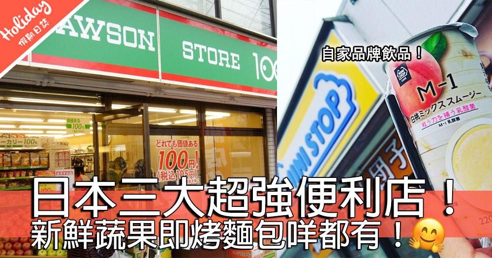 日本便利店有幾犀利?日本三大功能強大便利店~新鮮蔬菜、烤麵包區、自家品牌雪糕都有!!