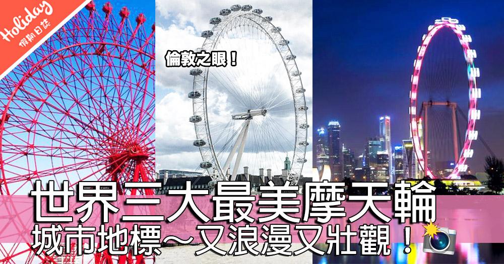 浪漫壯觀~城市地標!世界三大最美摩天輪~一世人點都要去坐下!