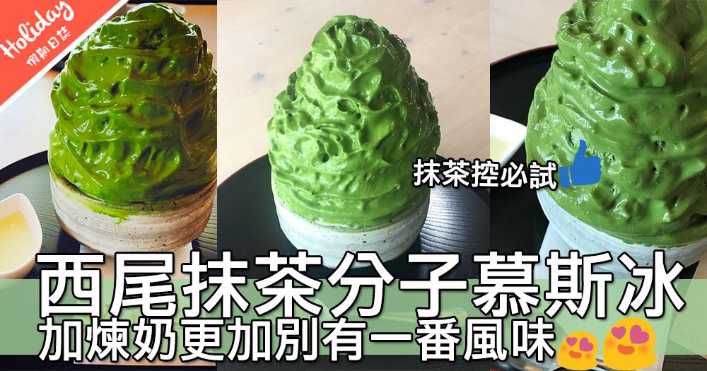 抹茶唔一定等於京都!超特別西尾抹茶分子慕斯冰~加煉奶更加好食!