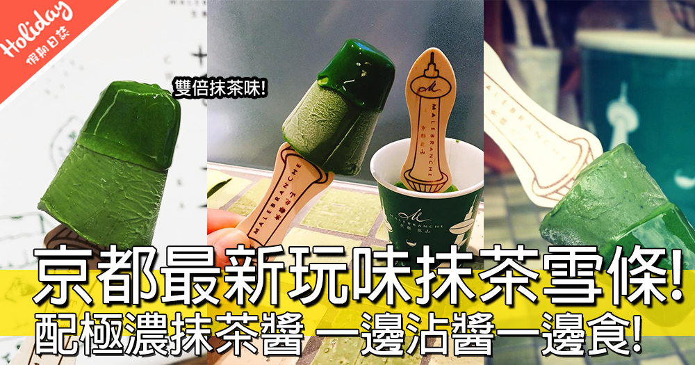 又有新食法!京都抹茶冰條配極濃抹茶醬,每啖都沾抹茶醬好幸福呀!