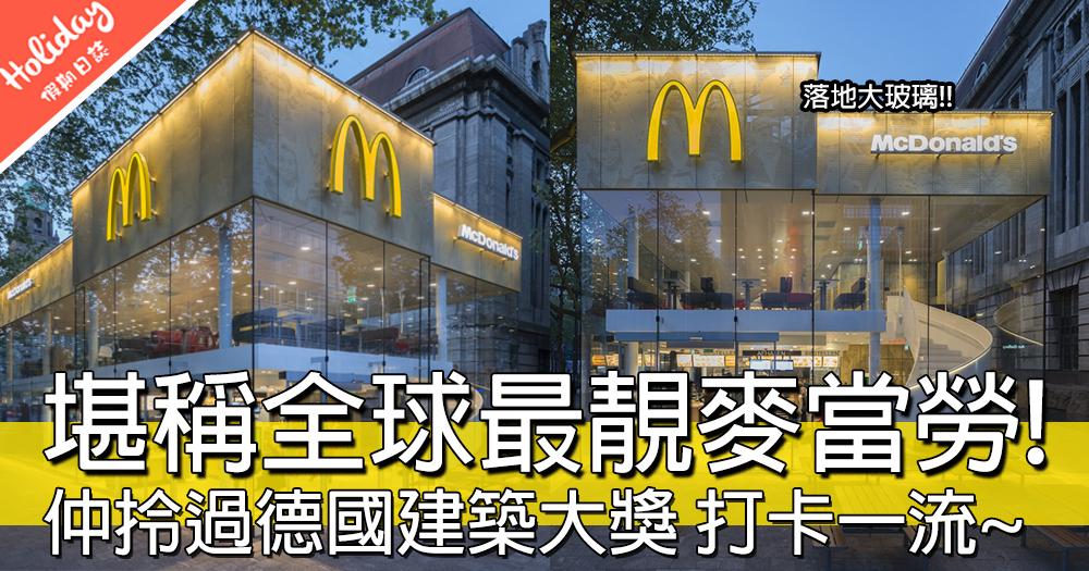 麥當勞都可以打卡?荷蘭鹿特丹分店堪稱全球最靚麥當勞~落地大玻璃超有格調!