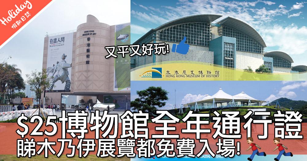 常設同專題展覽都免費入場!最平$25香港博物館通行證~好抵玩啊!
