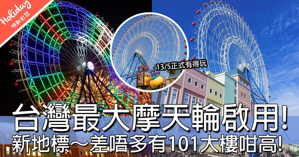 有望成為台灣新地標?台灣最大型摩天輪快將啟用,轉一圈要大約25分鐘!