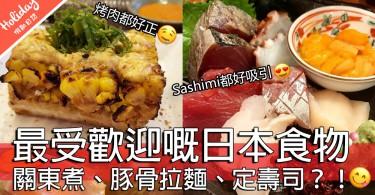 我地鍾意嘅都榜上有名~日本最好味食物!你我都鍾意啊!