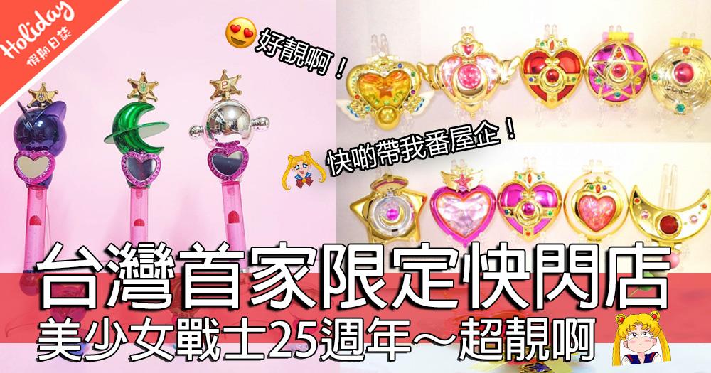 Sailormoon又嚟啦!7月台北限定快閃紀念店~唔洗飛日本都買到!